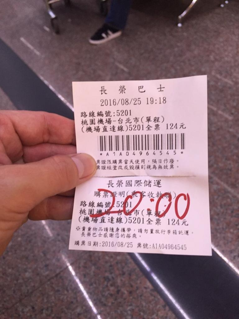 f:id:shinpsonkun:20160827145453j:plain