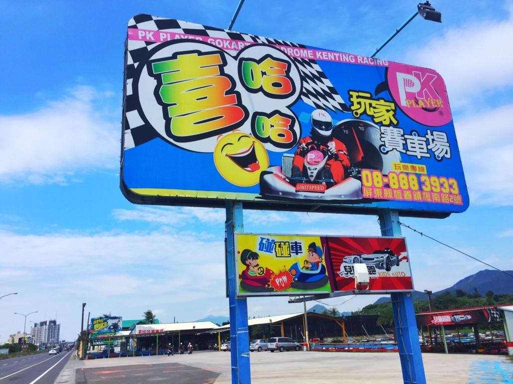 f:id:shinpsonkun:20160831003710j:plain