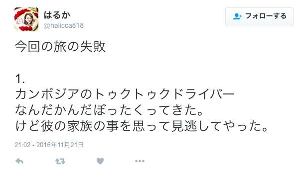 f:id:shinpsonkun:20161123135504p:plain