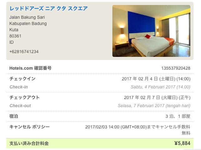 f:id:shinpsonkun:20170217230233p:plain