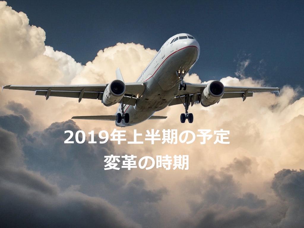 日本 帰国