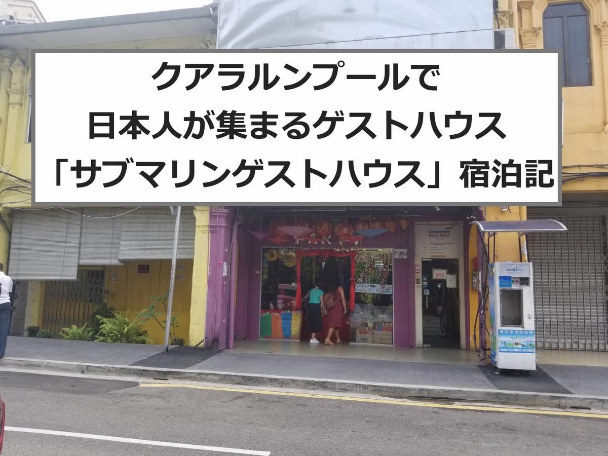 日本人 ゲストハウス クアラルンプール