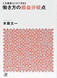 人生格差はこれで決まる 働き方の損益分岐点 (講談社+α文庫)