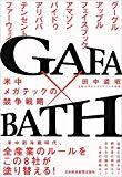 GAFA×BATH 米中メガテックの競争戦略