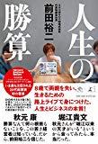 人生の勝算 (NewsPicks Book)