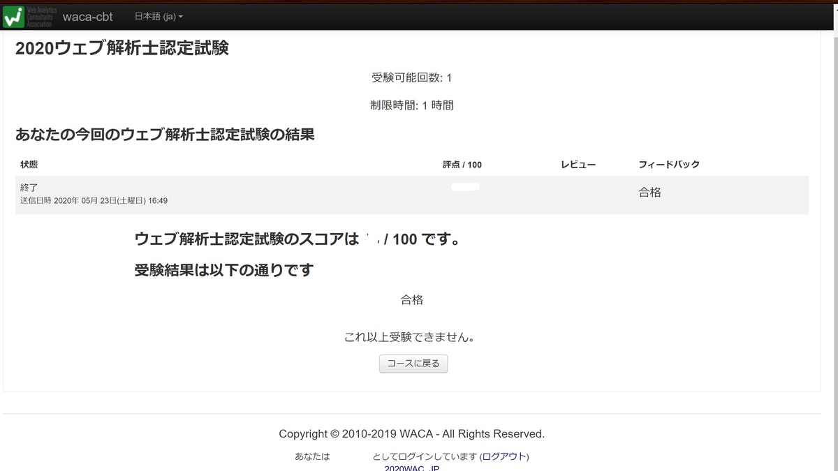 f:id:shinrei4505:20200525225324p:plain