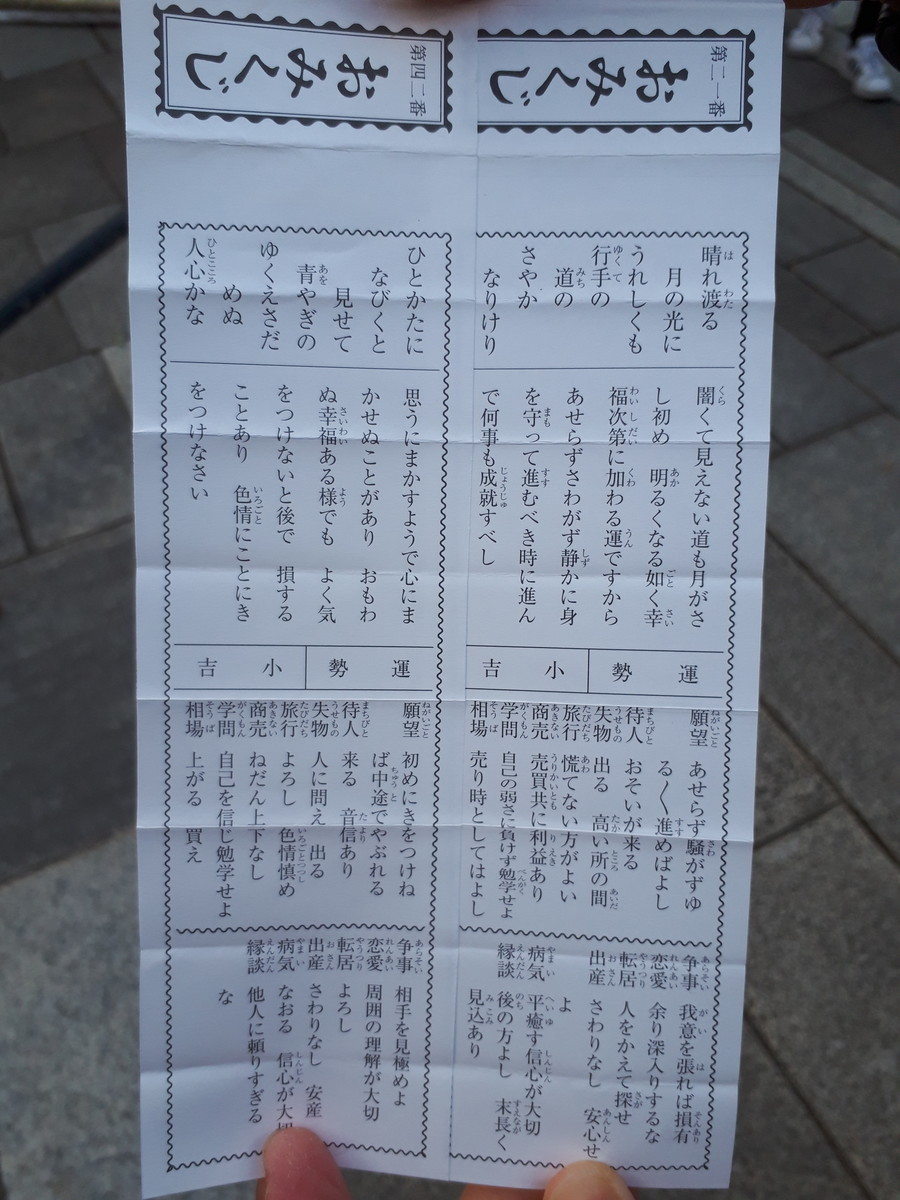 f:id:shinrei4505:20210109150711j:plain