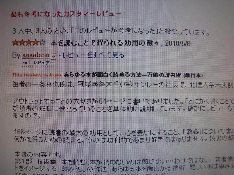 f:id:shins2m:20100509213619j:image