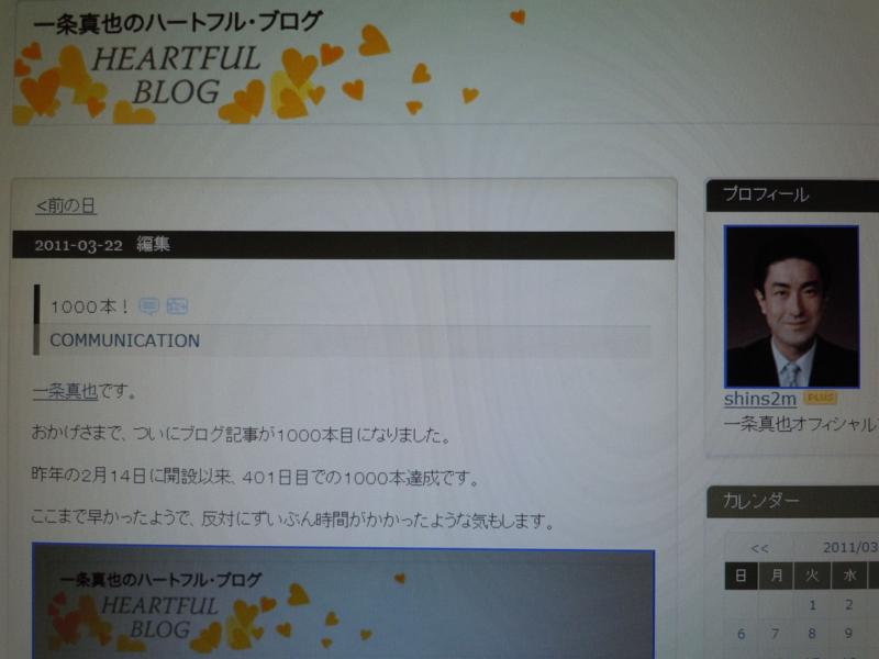 f:id:shins2m:20110322001035j:image