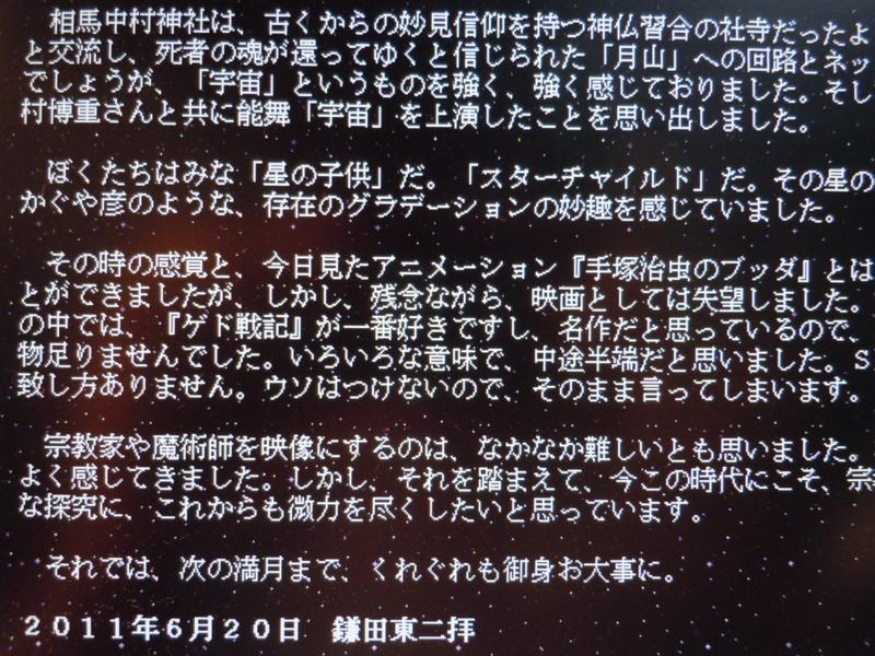 f:id:shins2m:20110623233629j:image