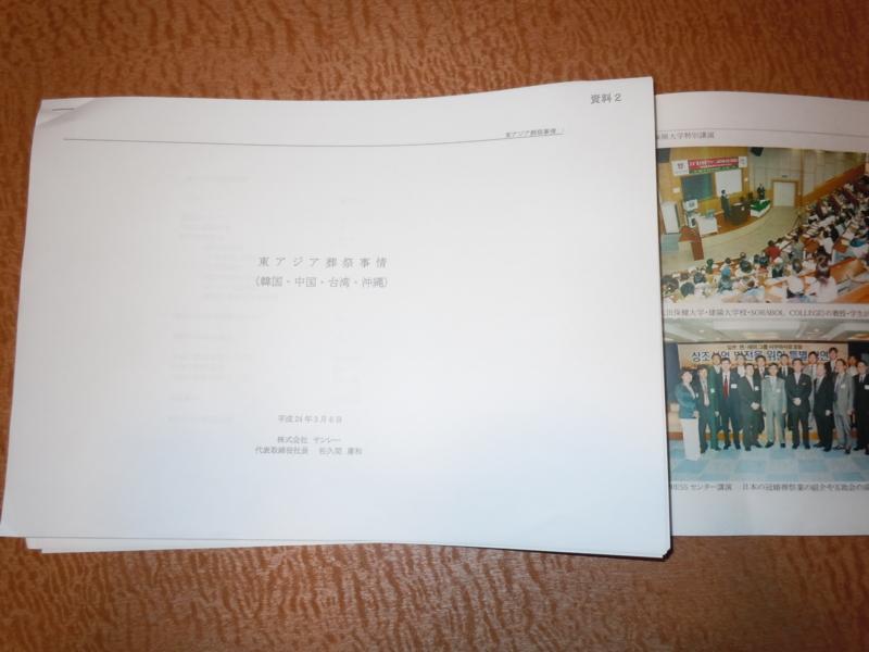 f:id:shins2m:20120306175031j:image