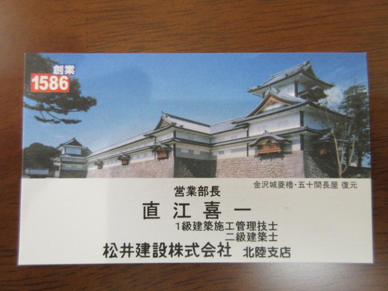 喜一 直江