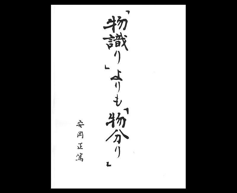 物識り」よりも「物分り」(安岡正篤) - 一条真也の新ハートフル・ブログ