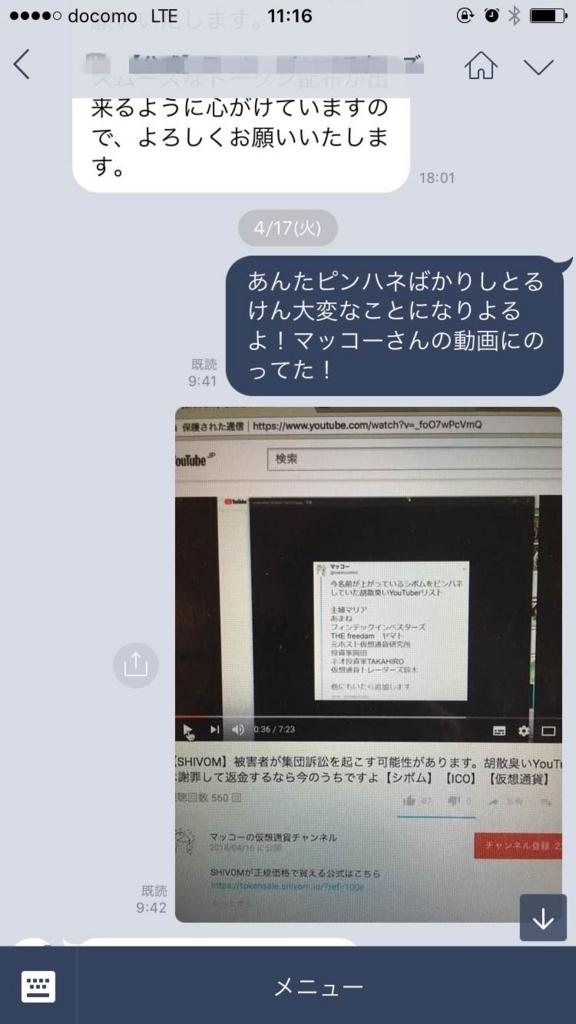 f:id:shinsakuget777tan:20180514115904j:plain
