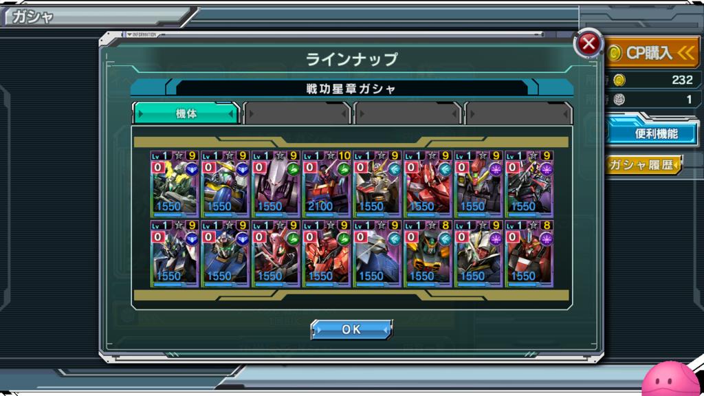 f:id:shinsakuman:20160713182640p:plain