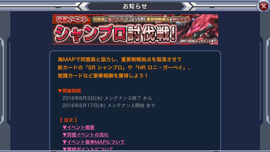 f:id:shinsakuman:20160806101004p:plain