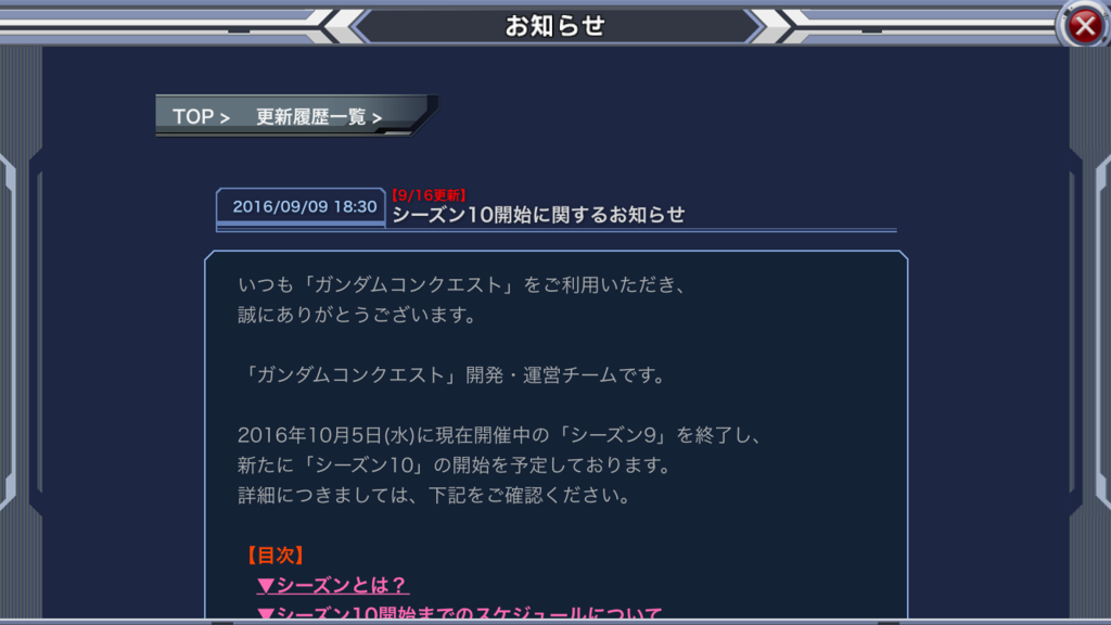 f:id:shinsakuman:20160918074402p:plain