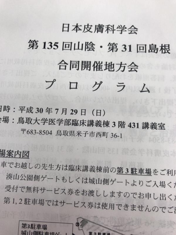 f:id:shinsama1024:20180729105243j:image:w360