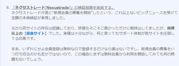 株式会社新生ジャパン投資を叩いているサイトが違法業者を推奨している記事