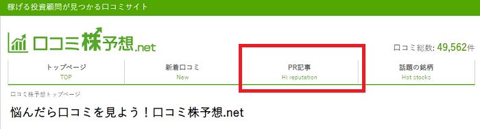 行政処分後の口コミ株予想.net