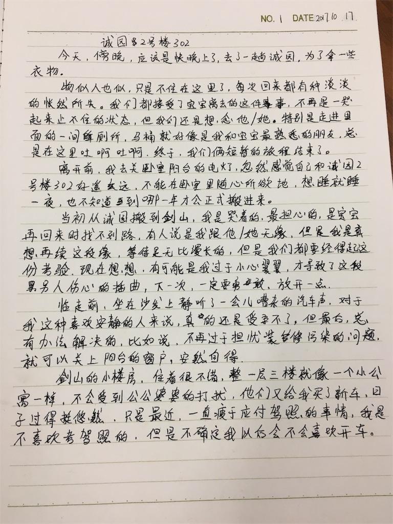 f:id:shinseisei:20171017231941j:image