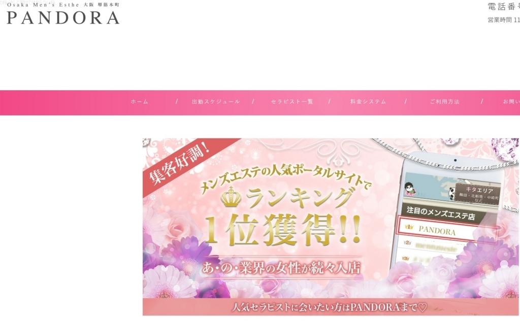 f:id:shinshikikoushi:20180817000448j:plain
