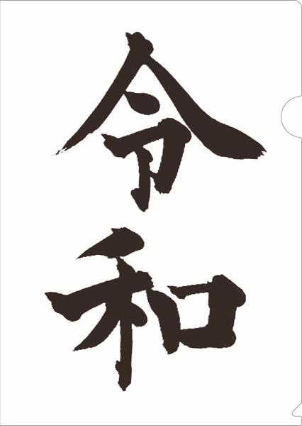 f:id:shinshikikoushi:20190506130304j:plain