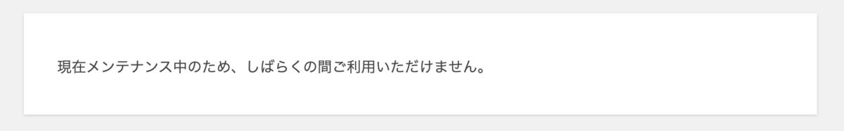 f:id:shinshin86:20201223154348p:plain