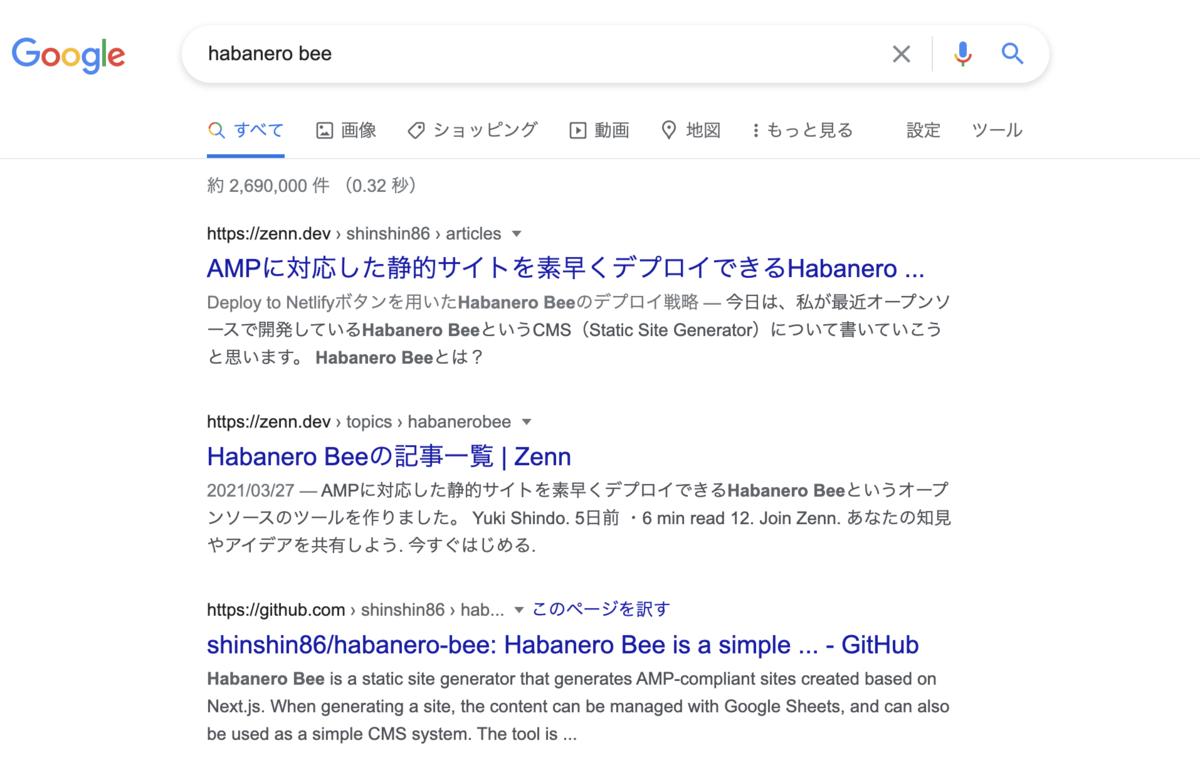 f:id:shinshin86:20210405075905p:plain