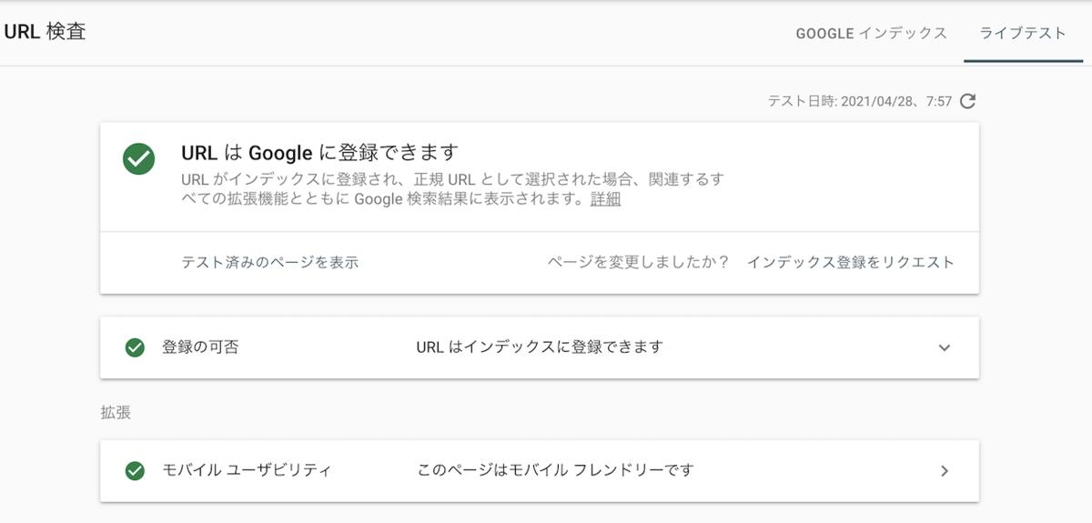 f:id:shinshin86:20210428081437p:plain