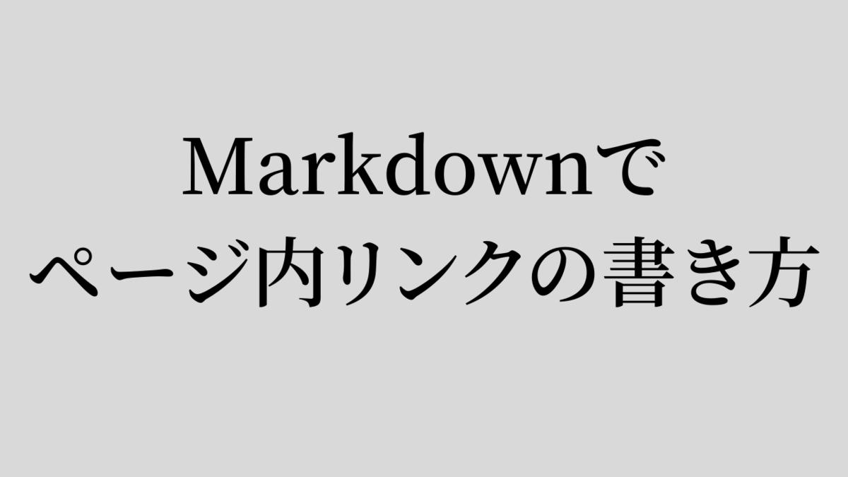 Markdownでページ内リンクの書き方