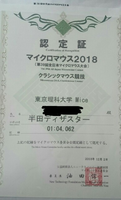 f:id:shinshinmice:20181203101551j:image