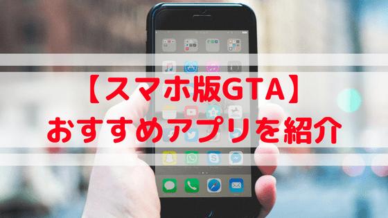 グランド セフト オート アプリ