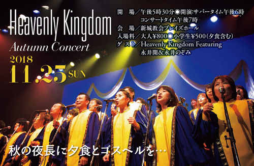 f:id:shinshiro-church:20181119155504j:plain