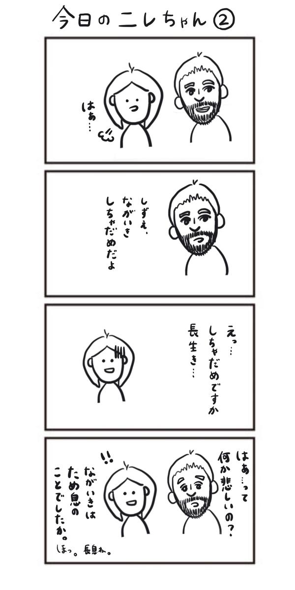 f:id:shinshizue:20200225180402j:plain