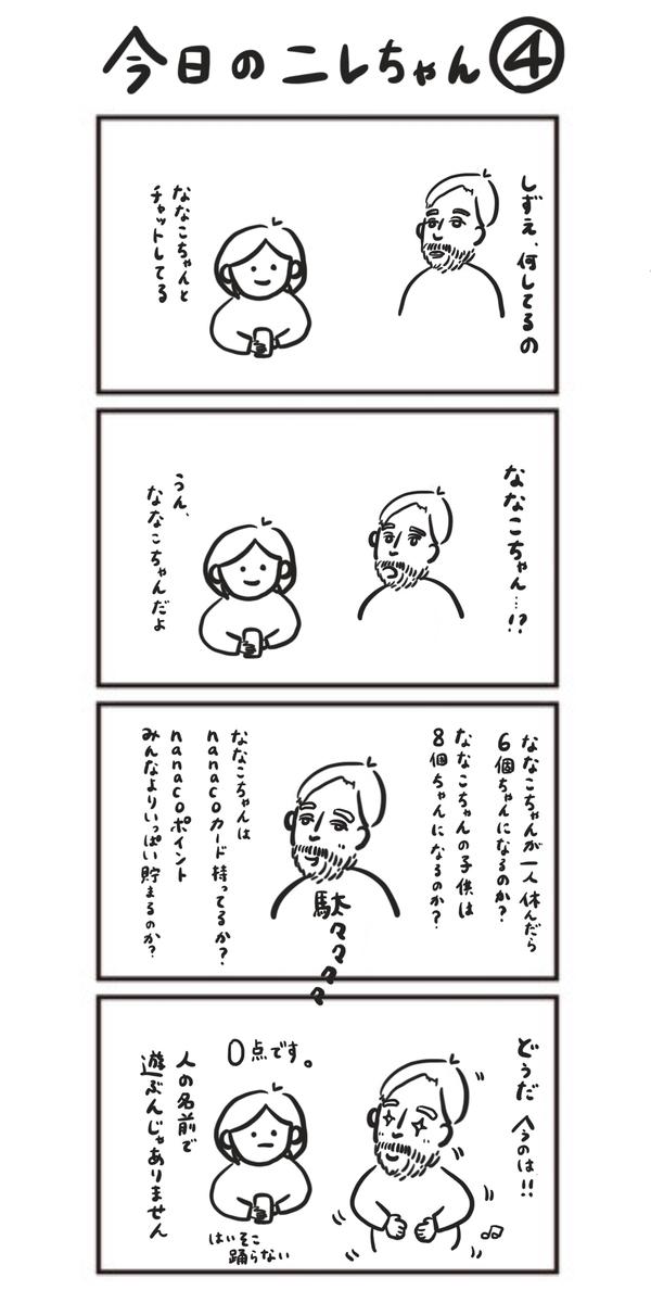 f:id:shinshizue:20200228191919j:plain