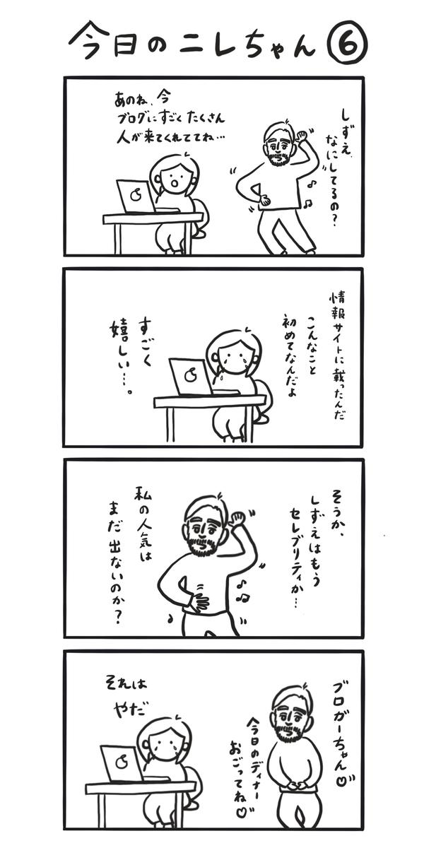f:id:shinshizue:20200303035209j:plain