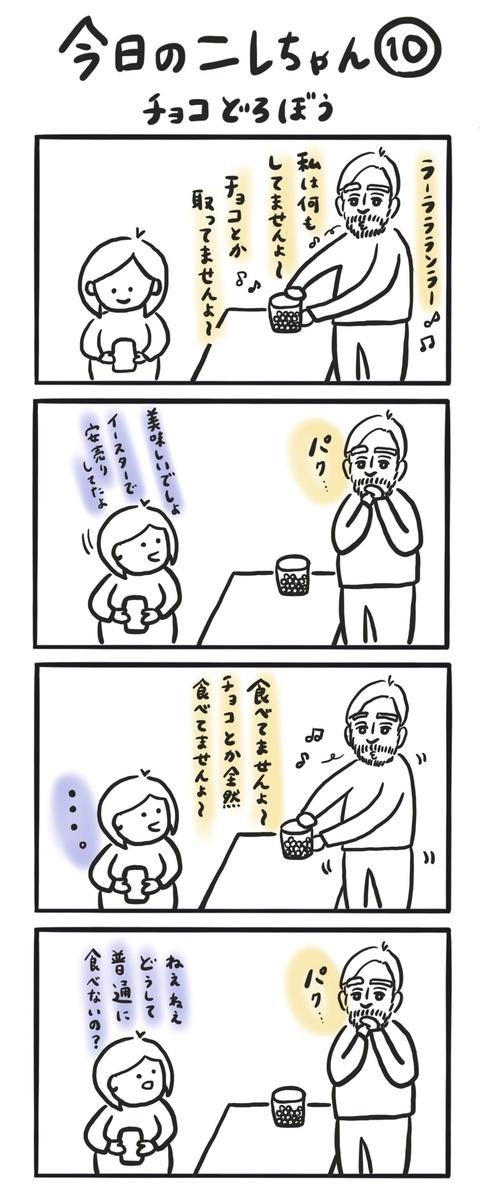 f:id:shinshizue:20200313013738j:plain