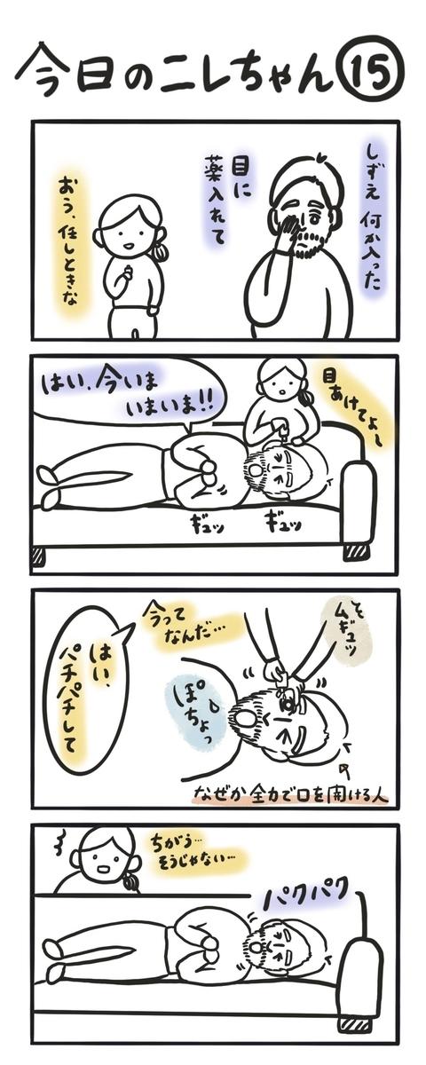 f:id:shinshizue:20200328235747j:plain