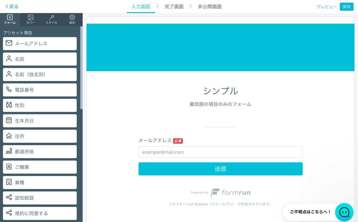f:id:shinshizue:20200414232936p:plain