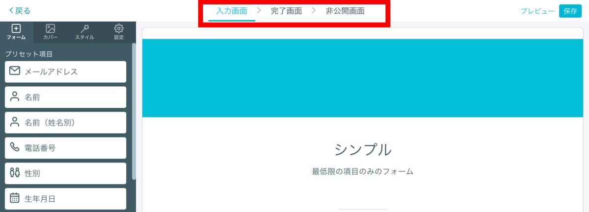 f:id:shinshizue:20200415001043p:plain