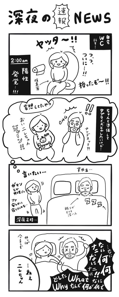 f:id:shinshizue:20200831203403j:plain