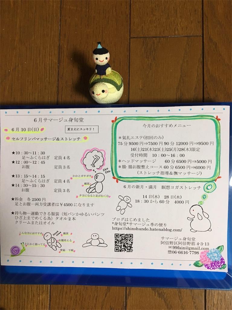 f:id:shinshundo:20180527000638j:image