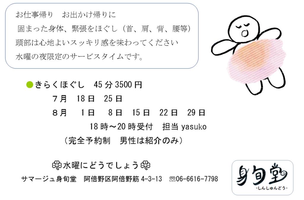 f:id:shinshundo:20180711012719p:plain