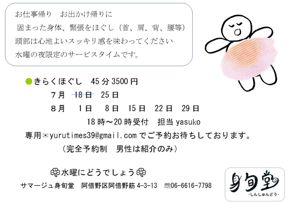 f:id:shinshundo:20180723205206p:plain
