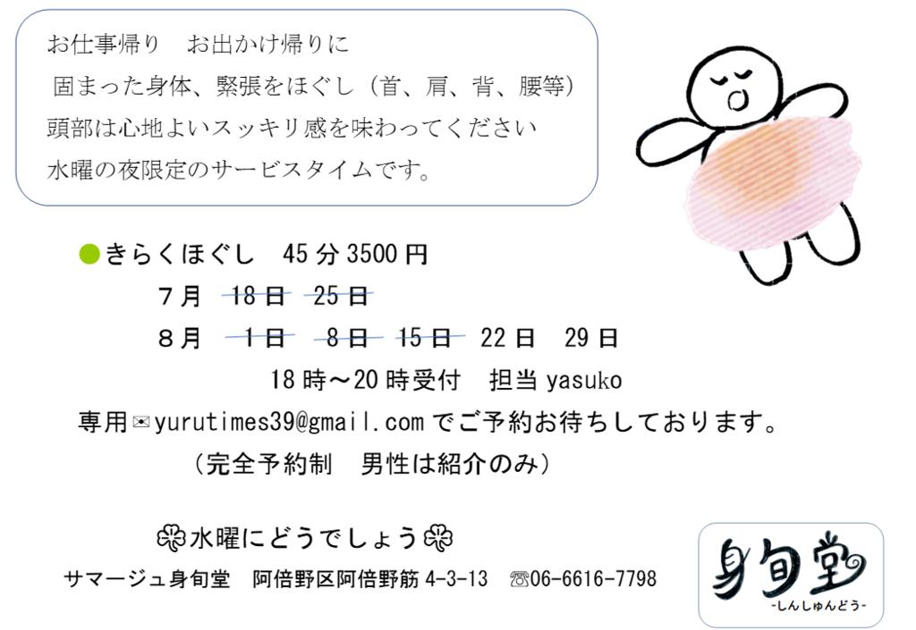 f:id:shinshundo:20180822083021p:plain