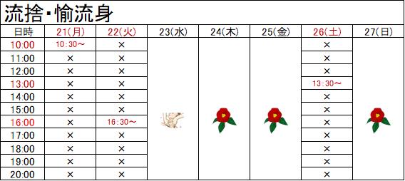 f:id:shinshundo:20190119003503p:plain