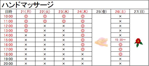 f:id:shinshundo:20190119003602p:plain