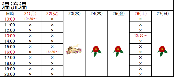 f:id:shinshundo:20190119003625p:plain