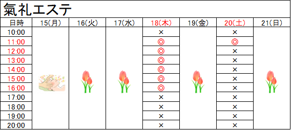 f:id:shinshundo:20190412230625p:plain